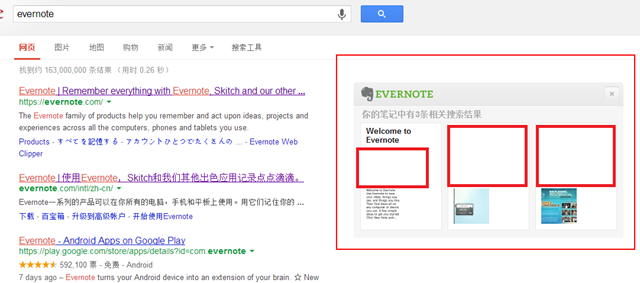 evernote-search-result1234214