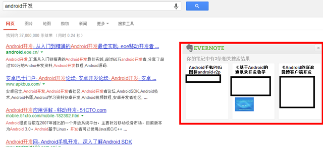 evernote-search-result1286759614
